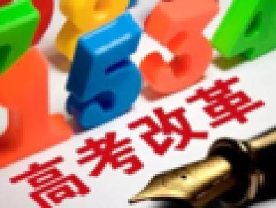 湖北省高考综合改革实施方案发布