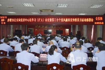 市公安局启动第二十个党风廉政建设宣教月活动