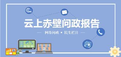 2019年5月赤壁问政报告:回复数量持续增长  网友关注居高不下