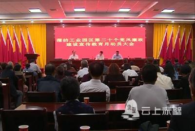 蒲纺工业园区启动第二十个党风廉政建设宣传教育月活动