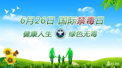 国际禁毒日︱健康赤壁 绿色无毒
