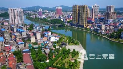 """景美、城美、人美……赤壁登上中国""""最美县域""""榜单"""