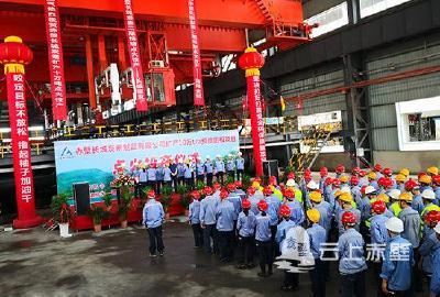 赤壁长城炭素二期扩产10万吨项目正式投产运行