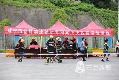 咸宁消防救援支队在赤开展跨区域灭火救援无预案拉动演练
