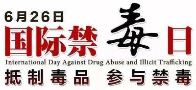 国际禁毒日︱珍爱生命 远离毒品