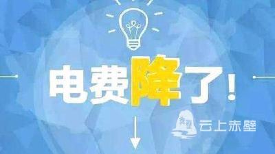 """赤壁:再降工商业电价 切实为企业""""减负"""""""