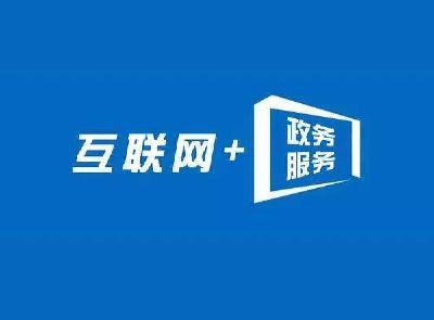 湖北省推动政务服务像网购般方便