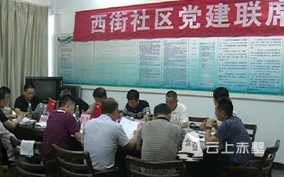 蒲圻办事处西街社区召开大党委党建联席会
