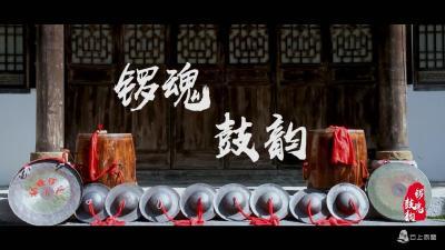 发掘古瑶文化,传承古瑶锣鼓