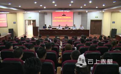 赤壁市召开文化旅游市场暑期集中整治暨安全生产工作会