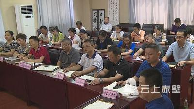 赤壁:集中召开社区党建工作联席会