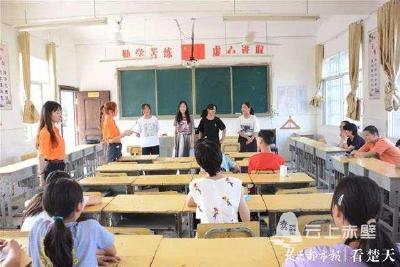大学生组团送教下乡情暖留守儿童