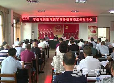 市委巡察组进驻官塘驿镇开展为期四个月巡察工作