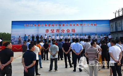 V视 I 计划总投资48.2亿元 赤壁市三季度15个重大项目集中开工