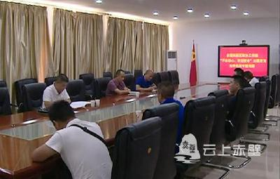 赤壁高新区政协工作组以先学先改工作推动委员履职