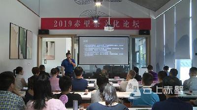 2019赤壁茶文化论坛:加强茶文化与茶产业的高度融合