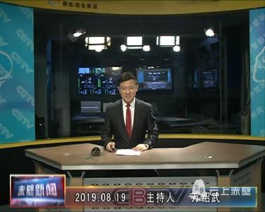 8月19日电视新闻