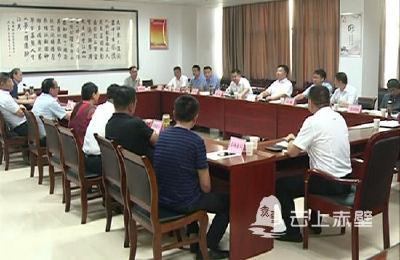 V视频|通山县政府考察团来赤考察国有企业改革工作
