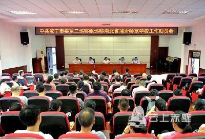 咸宁市委第二巡察组进驻蒲圻师范学校开展巡察工作