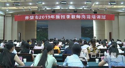 新学期来了新老师 赤壁219名新招录教师即将上岗