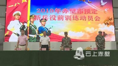 市人武部将对2019年新兵进行役前教育训练