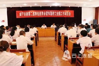 咸宁市委第二巡察组进驻蒲纺工业园开展巡察工作