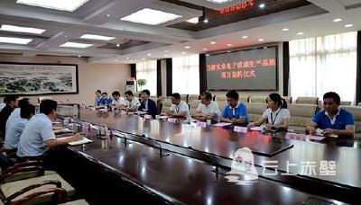 V视 l总投资20亿元!万津实业电子玻璃生产基地项目签约落户赤壁
