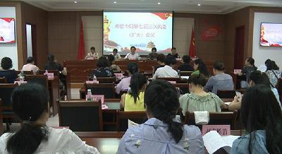 赤壁市妇联召开七届三次执委(扩大)会议