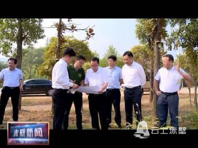 盛文军 董方平调研赤壁高新区项目建设情况