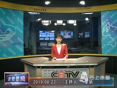 8月22日电视新闻