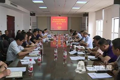 咸宁市交通运输系统安全生产工作第四次双月例会在赤召开