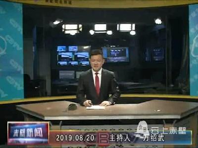 8月20日电视新闻