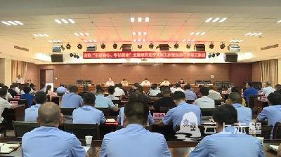 赤壁市召开主题教育先学先改暨禁毒工作会