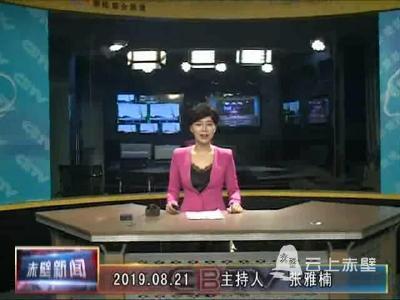 8月21日电视新闻