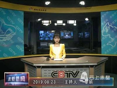 8月23日电视新闻