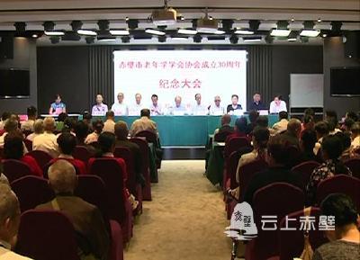 赤壁市老年学学会成立30周年 硕果累累