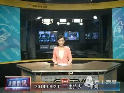 9月20日电视新闻