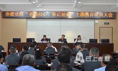 """市人民法院召开""""不忘初心,牢记使命""""主题教育动员大会"""