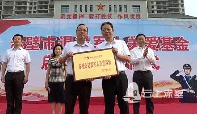 赤壁市举行退役军人关爱基金启动暨捐赠仪式