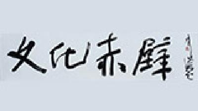 中国书法名家齐聚赤壁,欢迎您的光临……