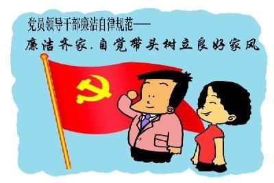 中国共产党廉洁自律准则