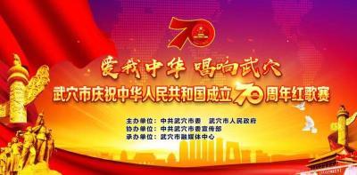 【直播】爱我中华 唱响武穴 武穴市庆祝中华人民共和国成立70周年红歌赛
