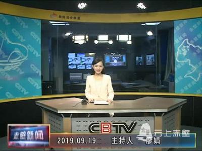 9月19日电视新闻