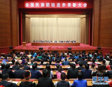 习近平在全国民族团结进步表彰大会上发表重要讲话