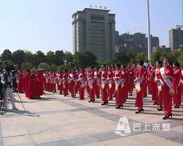 赤壁组织参加全国百城千队万人旗袍丽人秀活动