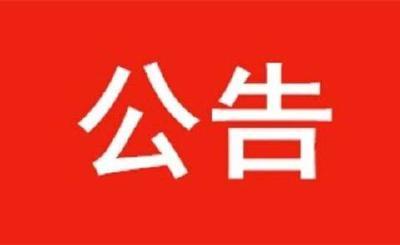 2019年赤壁市医疗保障局医疗保障服务中心、 陆水林场公开遴选工作人员补充公告