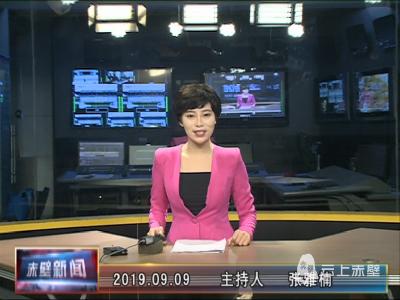 9月9日电视新闻