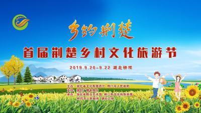 直播 首届荆楚乡村文化旅游节盛大开幕,精彩晚会等你来看
