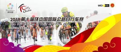 直播 | 2019第十届环中国国际自行车赛宜昌枝江赛段