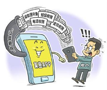 中央网信办等部门治理App超范围收集信息、强制收集信息、过度索权